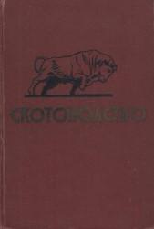Скотоводство. Крупный рогатый скот в двух томах. Том первый