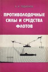 Противолодочные силы и средства флотов
