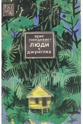 Люди в джунглях