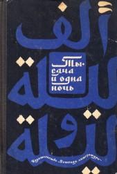 Тысяча и одна ночь. Арабские сказки