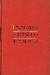 Българско народно творчество. Том първи: Юнашки песни