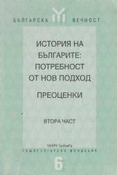 История на българите: Потребност от нов подход. Преоценки. Втора част