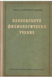 Павловското физиологическо учение