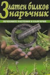 Златен Билков наръчник. Лечебните растения в България