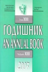 Годишник An Annual Book. Том XIII