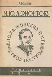 М.Ю.Лермонтов - епоха, жизнен път , творчество