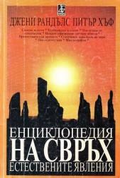 Енциклопедия на свръхестественото. Естествените явления