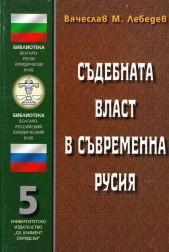 Съдебната власт в съвременна Русия