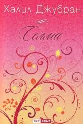 Селма