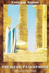 Свещени разбирания Лекции VIII том