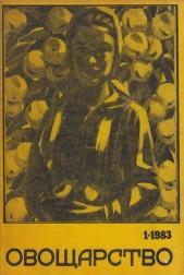 Сп. Овощарство. От 1 до 12 бр./ 1983 г.