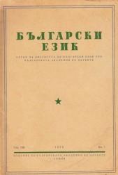 Сп. Български език