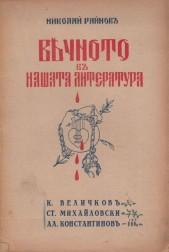 Вечното в нашата литература. К.Величков Ст.Михайловски Ал.Константинов