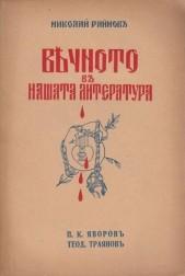 Вечното в нашата литература. П.К.Яворов Теод. Траянов