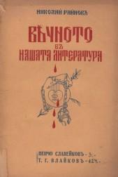 Вечното в нашата литература. Пенчо Славейков Т.Г.Влайков