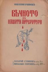 Вечното в нашата литература. Захрий Стоянов и Михалаки Георгиев