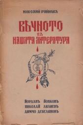 Вечното в нашата литература. Йордан Йовков Николай Лилиев Димчо Дебелянов