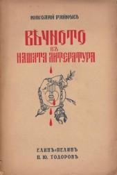 Вечното в нашата литература. Елин Пелин П.Ю.Тодоров