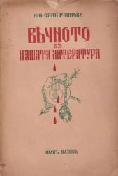 Вечното в нашата литература. Иван Вазов