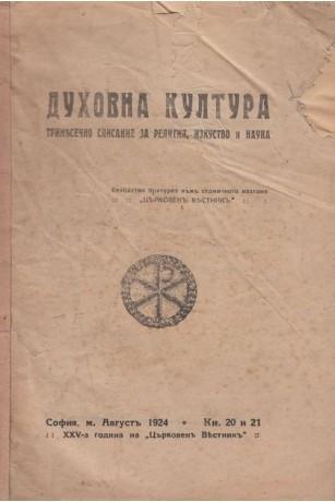 Сп.Духовна култура. Август. 1924. Кн. 20 и 21