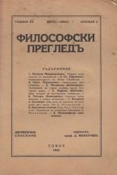 Сп. Философски преглед. Година XV. Март-април. Книжка 2