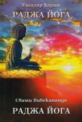 Раджа - йога