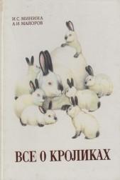 Все о кроликах