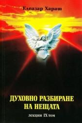 Духовно разбиране на нещата  Лекции IX том