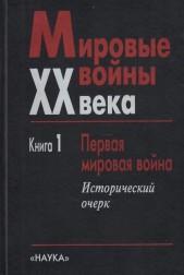 Мировые войны XX века. Книга 1: Первая мировая война. Исторический очерк