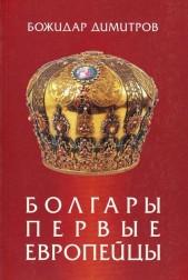Болгары первые европейцы