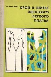 Крой и шитье женского платья