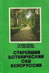 Старейший ботанический сад Белоруссии