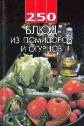 250 блюд из помидоров и огурцов