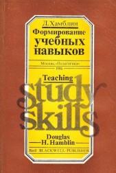 Учебных навыков