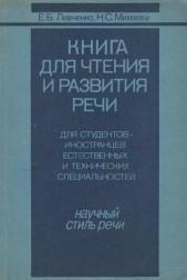 Книга для чтения и развития речи
