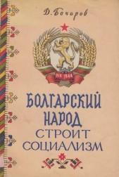 Болгарский народ строит социализм