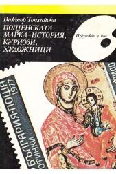 Пощенската марка - история, куриози, художници