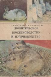 Любительское кролиководство и нутриеводство