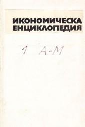 Икономическа енциклопедия в два тома