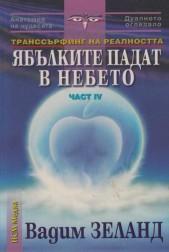 Ябълките падат в небето. Част IV