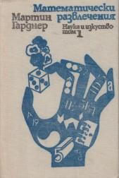 Математически развлечения в два тома