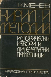 Кирил и Методий. Исторически извори и литературни паметници