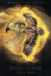 Древни откровения. Първа книга