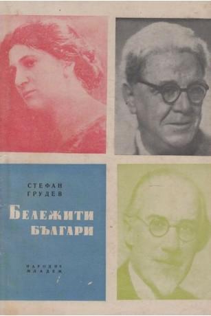Бележити българи