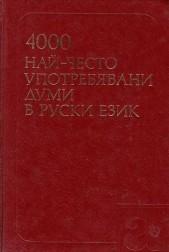 4000 най-често употребявани думи в руския език