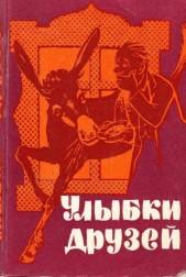 Улыбки друзей. Сборник болгарского юмора