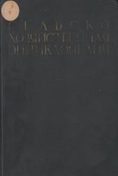Сельскохозяйственная энциклопедия. Том третий