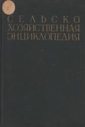 Сельско-хозяйственная энциклопедия. Том четвертый