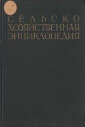 Сельско-хозяйственная энциклопедия. Том пятый