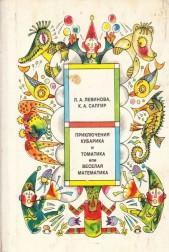 Приключения Кубарика и Томатика или Веселая математика